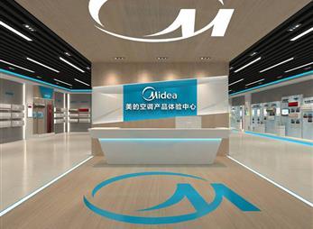 美的空调产品体验中心商业展示空间设计案例