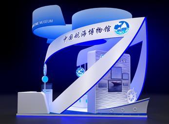 中国航海博物馆展台设计案例展示