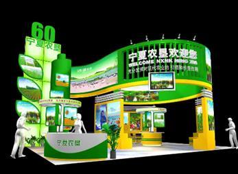 园艺博览会政府展台设计案例