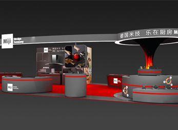 德国米技展台设计案例