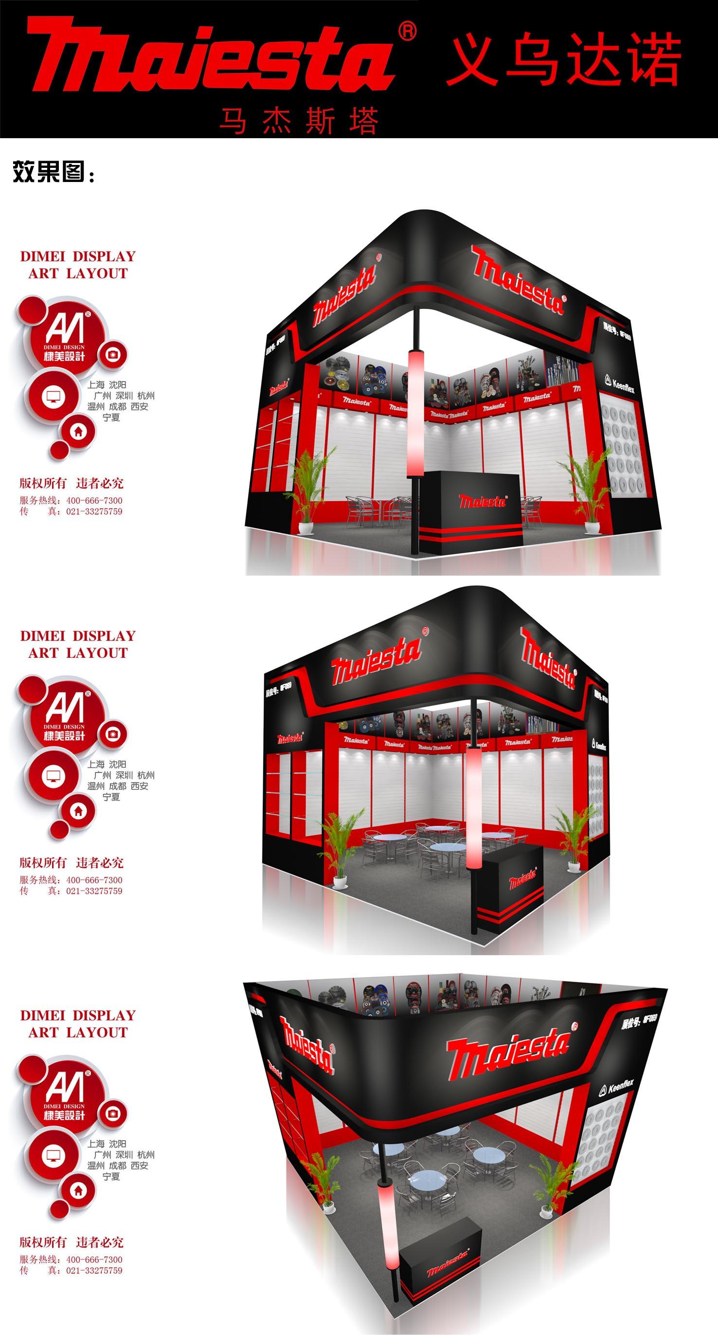 义乌达诺展台设计搭建案例1