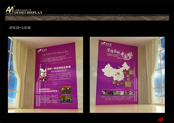 碧桂园太阳城售楼处包装3