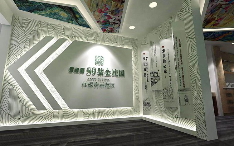 紫金庄园展厅设计案例展示32