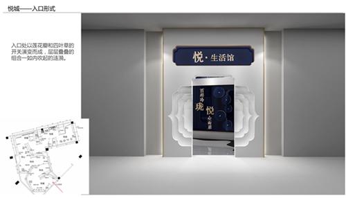碧桂园·珑悦体验馆设计方案4