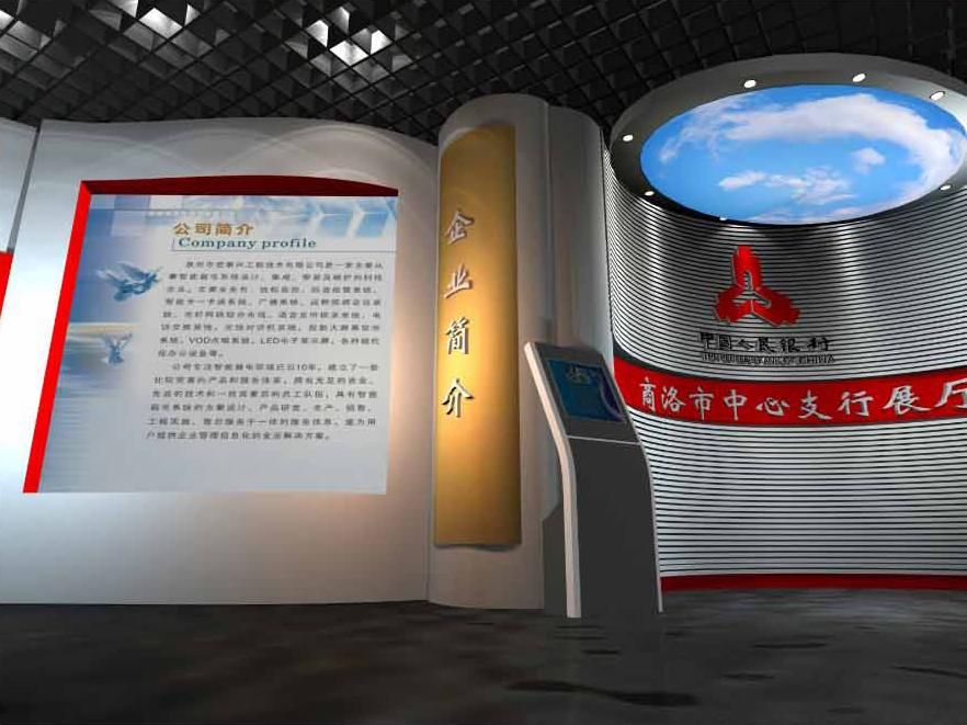中国人民银行商洛支行展厅设计案例2