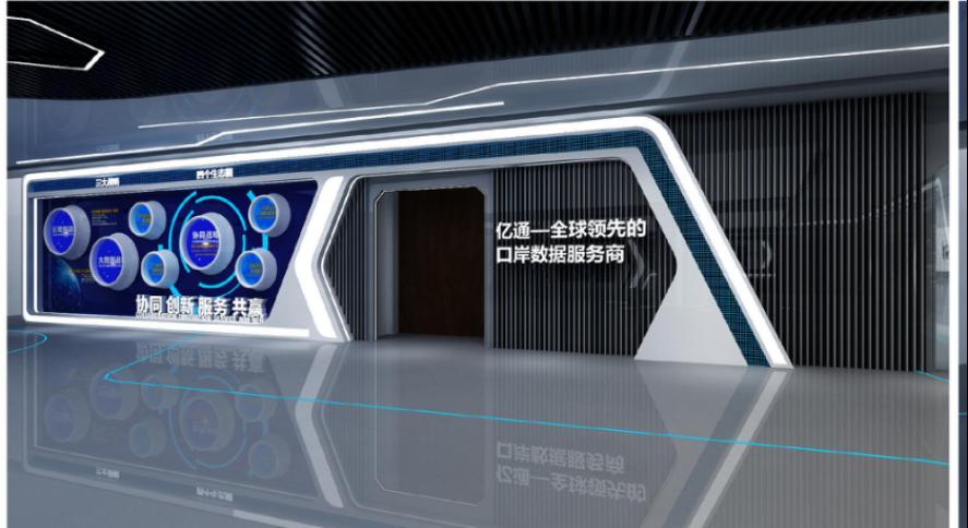 亿通国际展厅设计效果图3