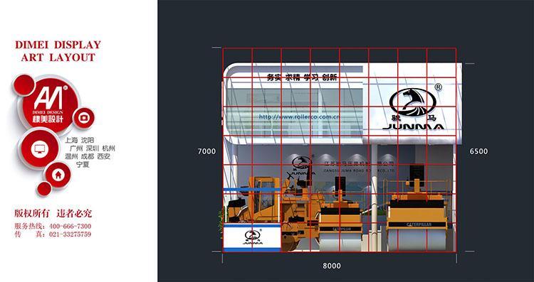 骏马工程机械博览会展台设计案例5