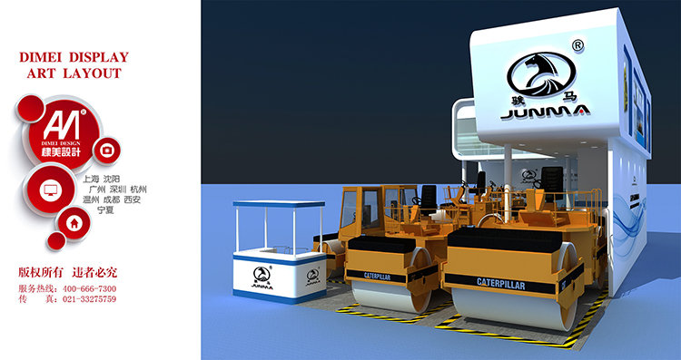 骏马工程机械博览会展台设计案例