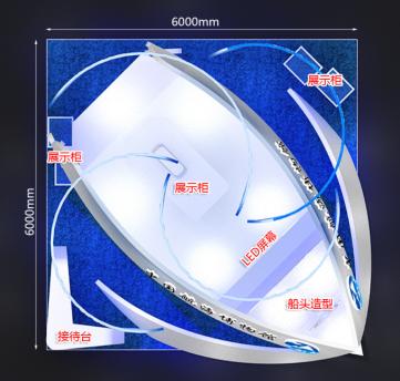 中国航海博物馆展台设计案例展示6