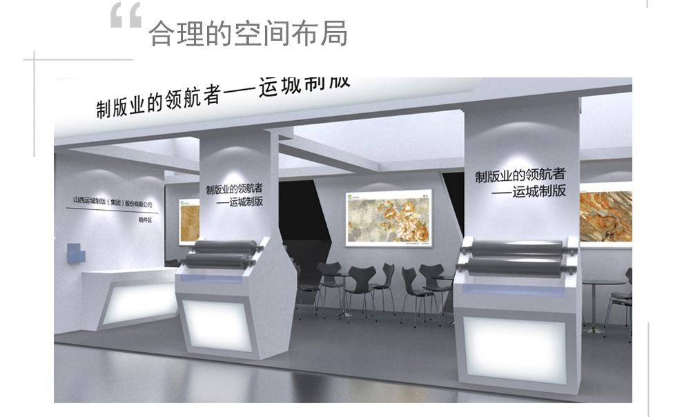 运城制版集团展台设计效果图5