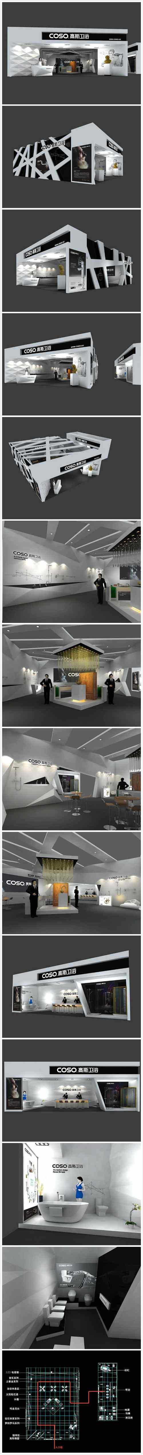 COSO高斯卫浴展台设计案例