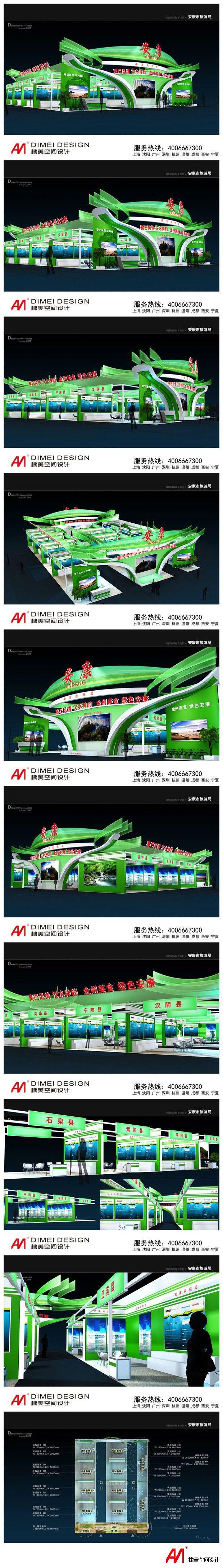 旅游局政府展台设计案例2