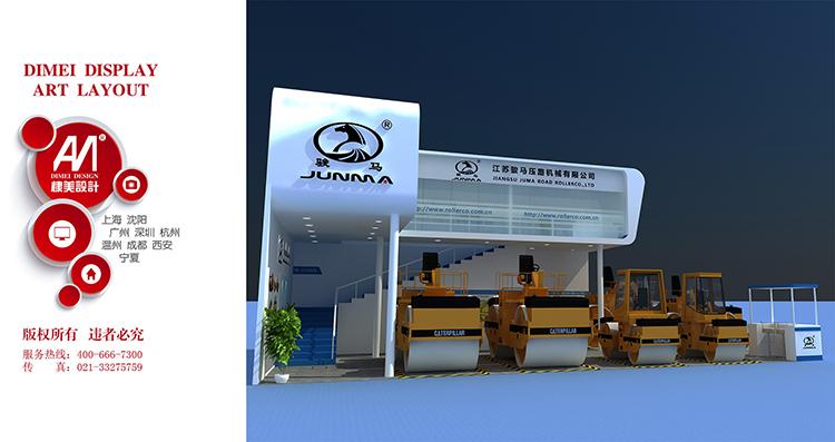 骏马工程机械博览会展台设计案例2