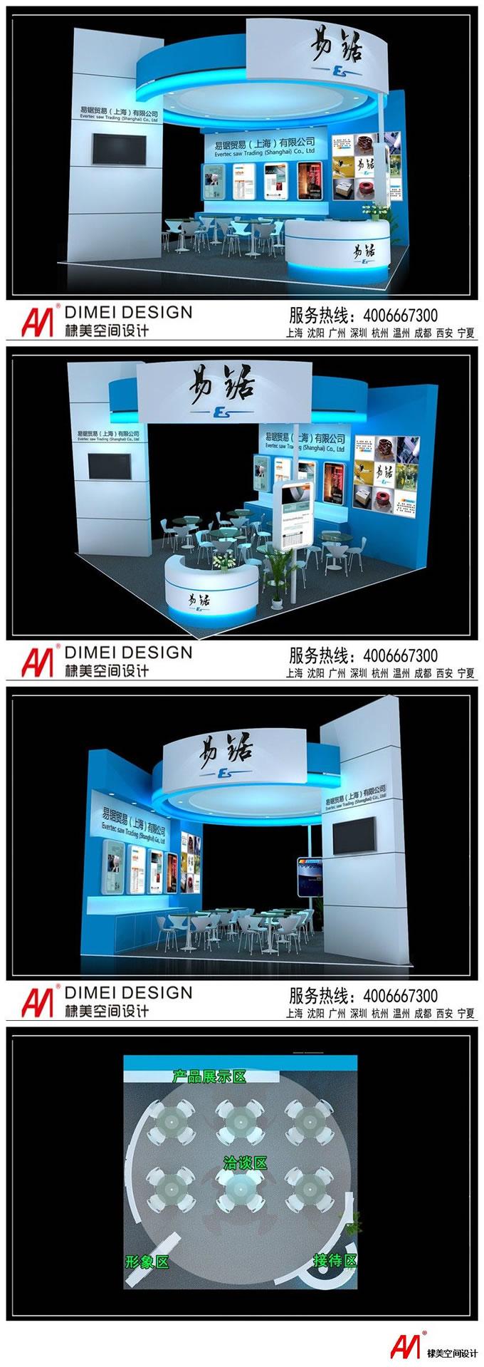 易锯贸易工业博览会展台设计案例2