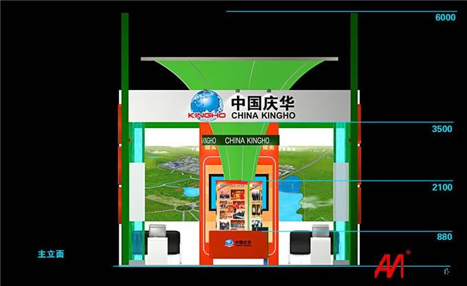 庆华工业博览会展设计案例1