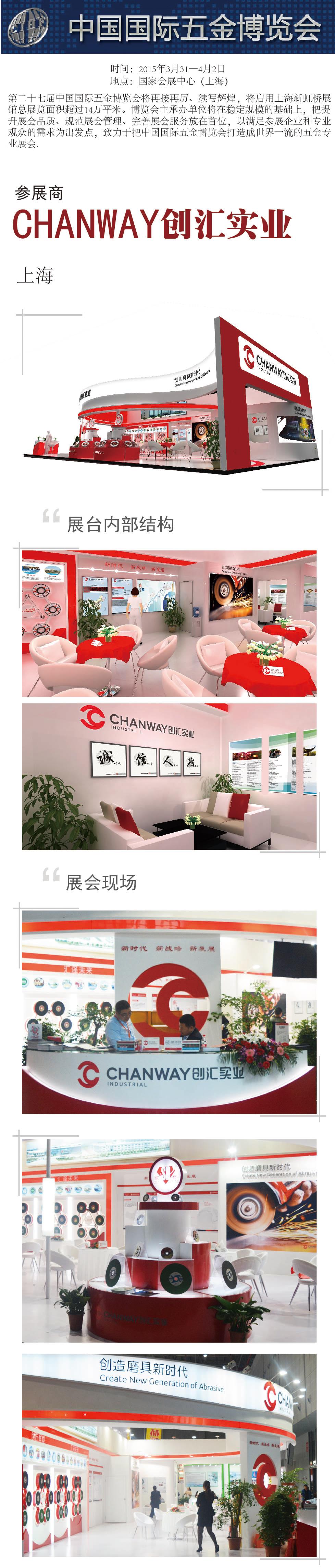 中国国际五金博览会设计展台案例