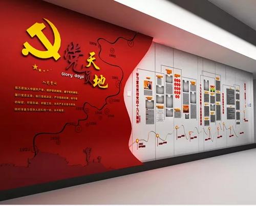 党建展厅设计方案效果图