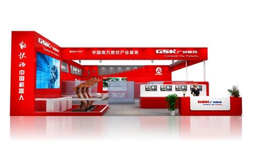 广州数控展会设计方案的效果图