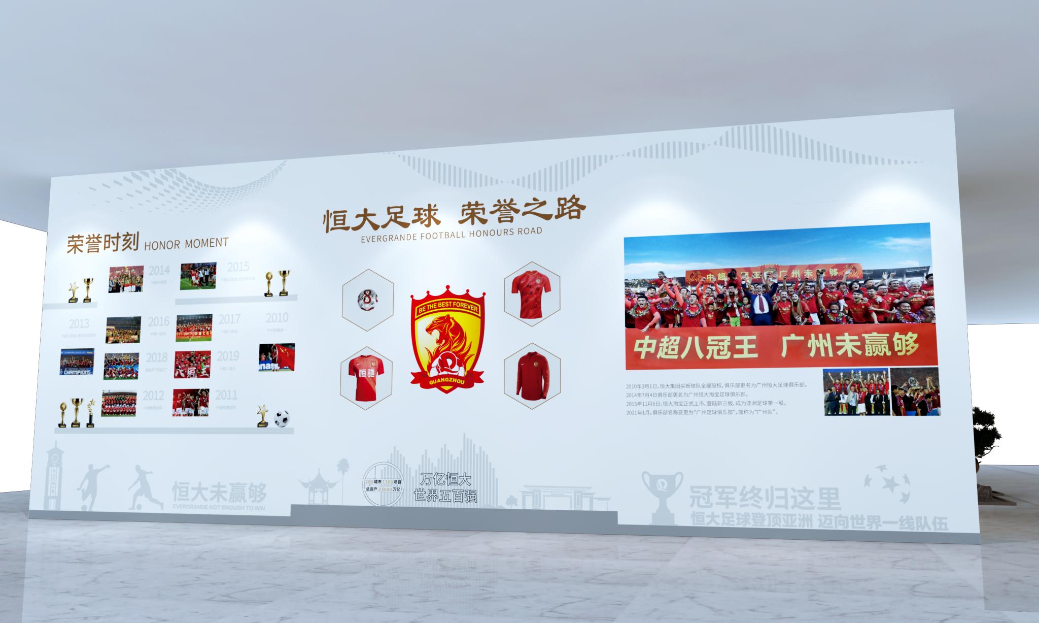 恒大足球小镇展厅设计效果图之荣誉墙设计