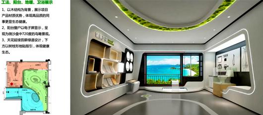碧桂园滨海城体验馆设计方案之展示设计效果图13