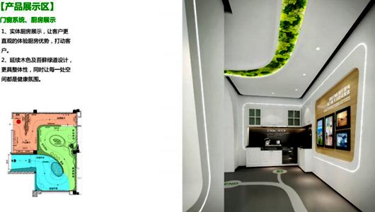 碧桂园滨海城体验馆设计方案之展示设计效果图14