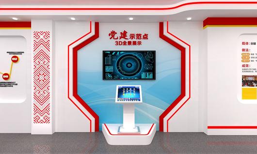 党建馆展厅设计效果图3