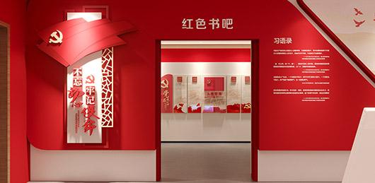 党建文化展厅设计方案之书吧文化墙设计效果图
