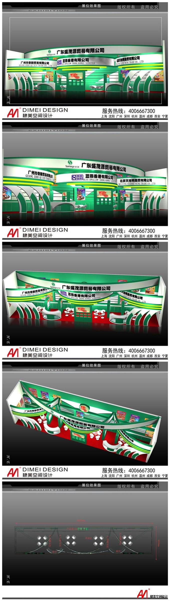 贸易展台设计案例2